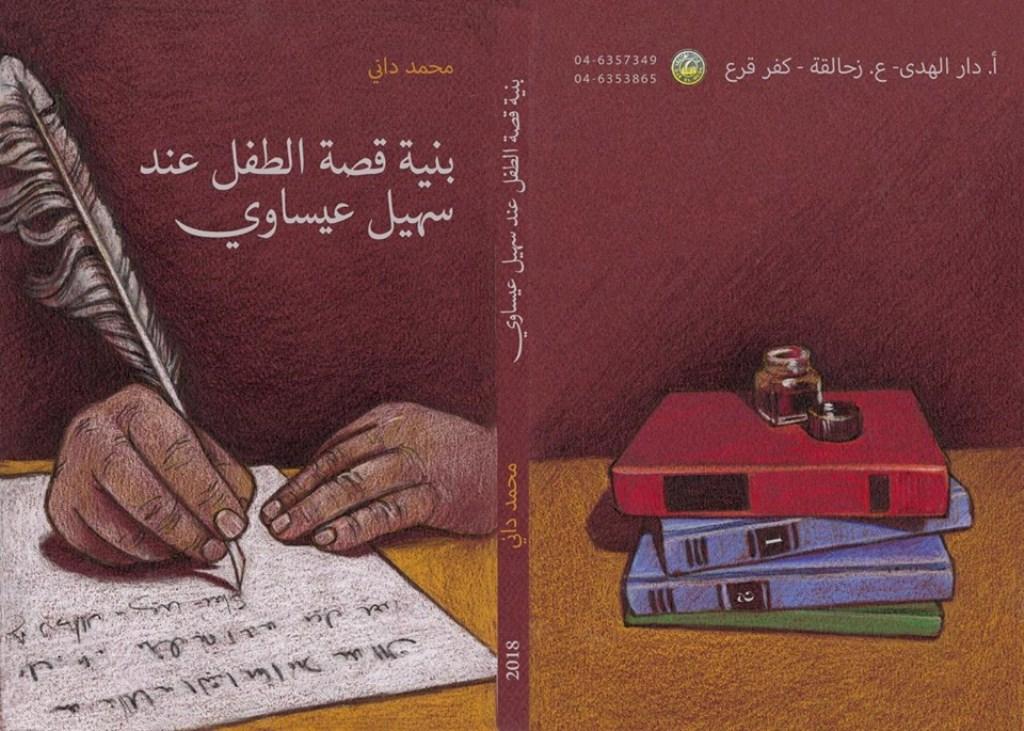 صورة صدر حديثا  : بنية قصة الطفل عند سهيل عيساوي ، للاديب والناقد محمد داني