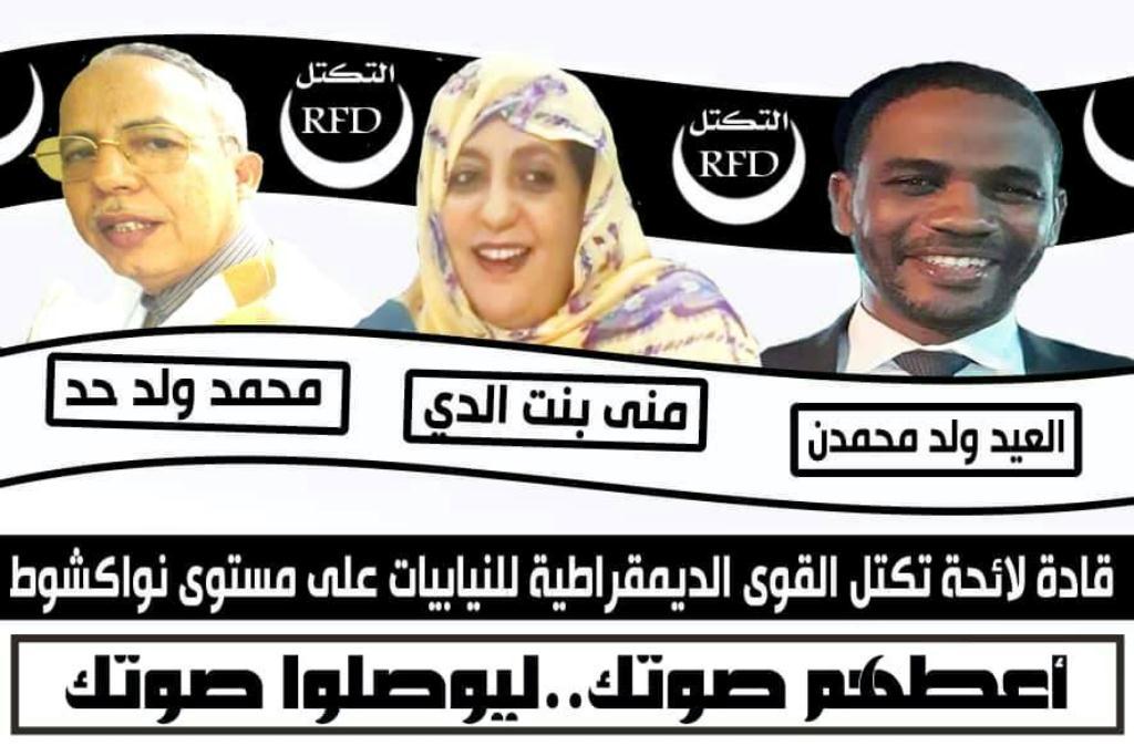 صورة مادة إعلانية: دخولهم البرلمان يضمن لك أصواتا وفية فيه