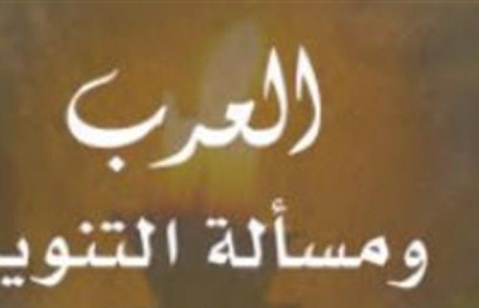 صورة العرب ومسألة التنوير.. من نحن؟