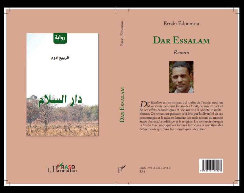 صورة أصبحتُ عَماًّ لعملٍ روائيٍّ/ محمد ولد إدومو