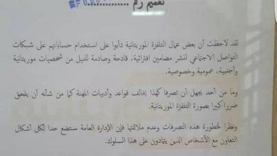 صورة المدير العام للموريتانية يمنع موظفي القناة من التدوين والتغريد.. ردود فعل رافضة..
