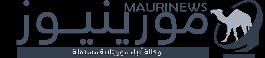 مورينيوز - وكالة إخبارية موريتانية مستقلة