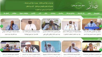 صورة السعودية تحجب موقعا موريتانيا دعويا