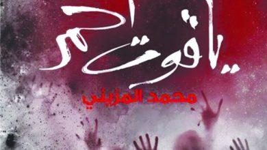 صورة «ياقوت أحمر» لمحمد المزيني تغوص في معتقدات المجتمع وأوهامه