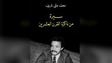 صورة دار الساقي تصدر مذكرات الدبلوماسي الموريتاني محمد عالي شريف