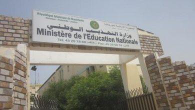صورة إعلان نتائج مسابقة مقدمي خدمة التعليم