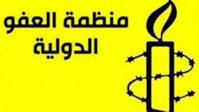 صورة المغرب يتهم منظمة العفو الدولية بالتحامل عليه