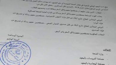 صورة موريتانيا: إعفاء أربع فئات من رسوم PCR