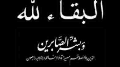 """صورة تعزية ومواساة من شركة شنقيتل في وفاة فقيد الوطن السيد الرئيس السابق """"سيدي محمد ولد الشيخ عبد الله"""""""